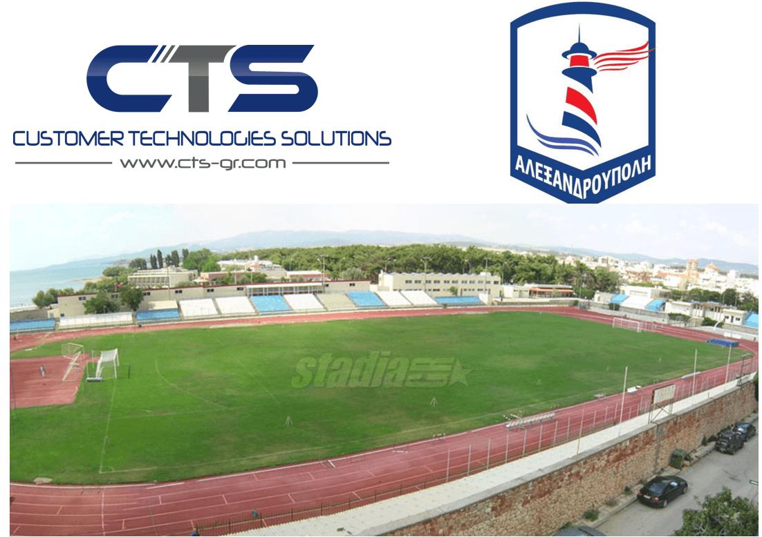 Η CTS  χορηγός της ομάδας ποδοσφαίρου Αλεξανδρούπολη F.C